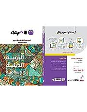 كتاب الاضواء التربية الدينية الإسلامية - المرحلة الثانوية - الصف الأول الثانوى