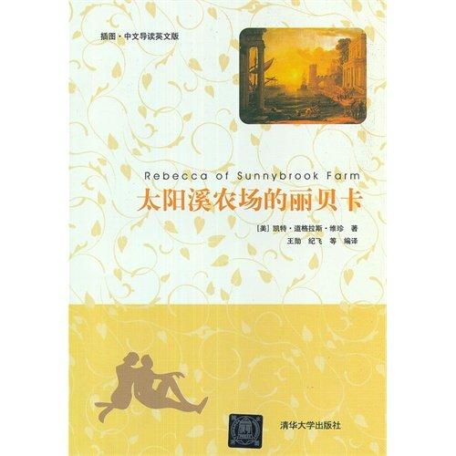 Download The beautiful shell card of the sun river farm(illustration ¡¤Chinese guided reading English version) (Chinese edidion) Pinyin: tai yang xi nong chang de li bei ka ( cha tu ¡¤ zhong wen dao du ying wen ban ) ebook
