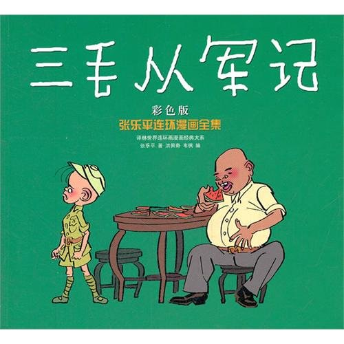 Sanmao Joins the Army (A Complete Collection of Zhang Leping's Comics)(Color Edition) (Chinese Edition)