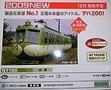 MODEMO(モデモ) MODEMO(モデモ) 東急たまでん デハ200形