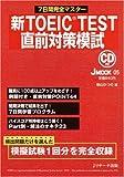 新TOEIC TEST直前対策模試(JMOOK5)