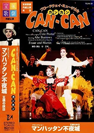 CAN-CAN (宝塚歌劇)