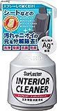 シュアラスター 車内消臭剤 インテリアクリーナー [洗浄 除菌 抗菌 ニオイ除去 銀ナノイオン] SurLuster S-68