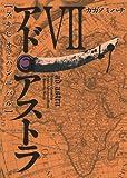 アド・アストラ 7 ─スキピオとハンニバル─ (ヤングジャンプコミックス・ウルトラ)