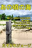 ANOKORO NO UMI (Japanese Edition)
