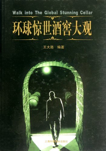Grand View of Extraordinary Wine Cellar Worldwide (Chinese Edition) by wang da lu (2012) Hardcover