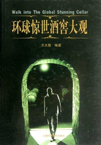 Grand View of Extraordinary Wine Cellar Worldwide (Chinese Edition) by wang da lu (2012) Hardcover