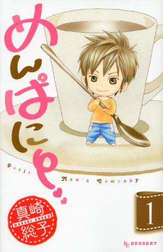 めんぱに~(1) (KC デザート)
