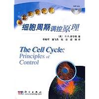 细胞周期调控原理(附赠光盘1张)