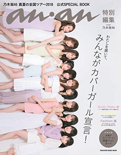 anan 特別編集 乃木坂46 真夏の全国ツアー2018 公式SPECIAL BOOK 大きい表紙画像