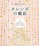 「クレンズの魔法―母たちが娘に伝えてきた秘伝の幸福書 」田口ランディ