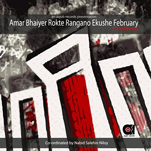 amar vaier rokte rangano song download