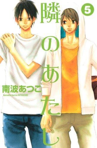 隣のあたし(5) (講談社コミックス別冊フレンド)