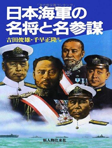 日本海軍の名将と名参謀