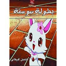 بطولة سوسنة (Arabic Edition)
