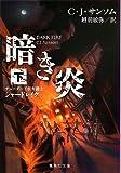 暗き炎 下 チューダー王朝弁護士シャードレイク (集英社文庫)