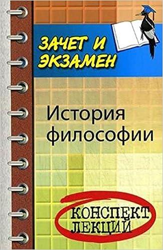 Book Istoriia filosofii