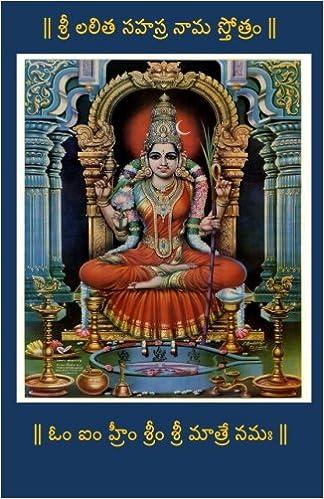 Sri Lalitha Sahasranama Stotram In Telugu Pdf