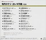 TERAUCHI TAKESHI ELEKI TENGOKU BEST