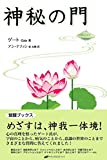Sinpi no Mon (Japanese Edition)