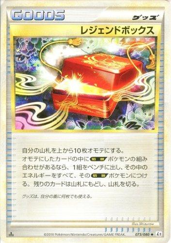 ポケモンカードゲーム レジェンドボックス トレーナーカード