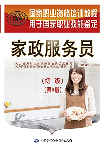 Domestic workers (primary 3rd Edition): national vocational qualification training course(Chinese Edition)