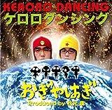 Keroro Dancing