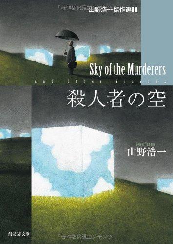 殺人者の空 (山野浩一傑作選Ⅱ) (創元SF文庫)