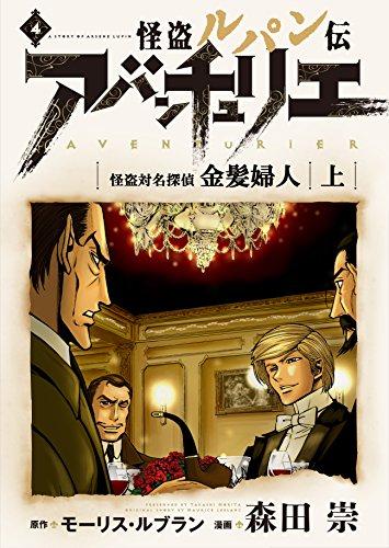 ARSENE LUPIN L AVENTURIER 4: ARSENE LUPIN CONTRE HERLOCK SHOLMES LA DAME BLONDE 1 (re-lupin-empire comix) (Japanese Edition)