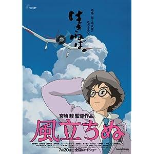 『フィルムコミック 風立ちぬ(上) (アニメージュコミックス)』