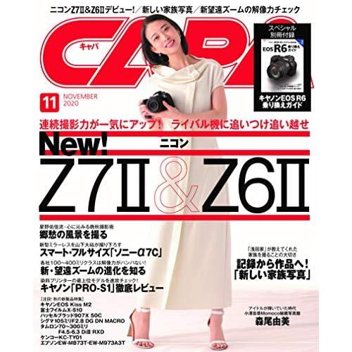 CAPA 2020年11月号 表紙画像