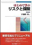 はじめて学ぶリスクと保険 第4版 (有斐閣ブックス)