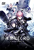 凍京NECRO<トウキョウ・ネクロ> 通常版