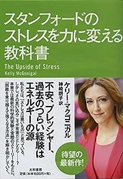 スタンフォードのストレスを力に変える教科書の書影