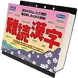 難読漢字 2018年 カレンダー 壁掛け卓上兼用 13×14cm