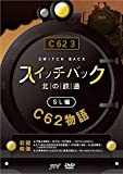 History of Railway switch back north Japan Hokkaido SL C62 Edition