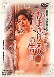 Japanese Movie - Satsuki Midori No Kamakiri Fujin No Kokuhaku [Japan DVD] DUTD-2467