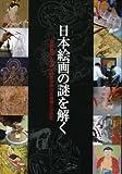 日本絵画の謎を解く―東京藝術大学文化財保存学日本画博士の研究