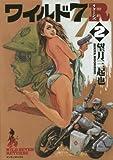ワイルド7R(2) (マンサンコミックス)