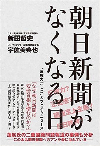 """朝日新聞がなくなる日 - """"反権力..."""