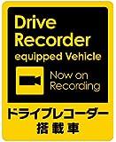 Seal&Sticker's ドライブレコーダー搭載車マグネットステッカーイエロー&ブラック sts-drvrec_03_yel_k_mg