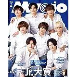 2021年4月号 ジャニーズ Jr. 厚紙生カード・表紙:Hey! Say! JUMP