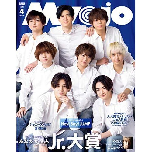 Myojo 2021年 4月号 表紙画像