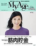 MyAge 2018 夏号 (eclat mook)