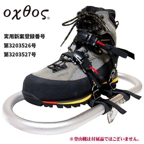 oxtos(オクトス)アルミわかんラチェット式 OX-012【爪カバー付】