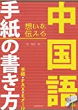 Letter ~ FAX ~ E-mail - How to write Chinese letter (2006) ISBN: 4877313338 [Japanese Import]