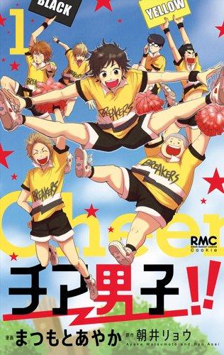 Cheer boys! 1 (Ribbon Mascot Comics cookies) (2012) ISBN: 4088671910 [Japanese Import]