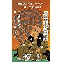kuroda soudou isetsu nidai kuroda tadayuki wa saabantoriidaani rekishi wo kaeru coaching series (Japanese Edition)