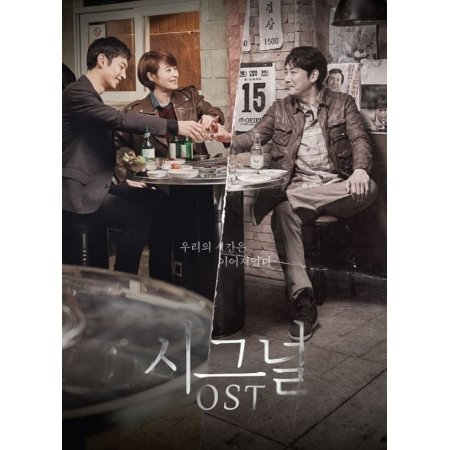 signal-ost-2016-korean-tvn-tv-drama-ost-cd-2-disc-k-pop-sealed