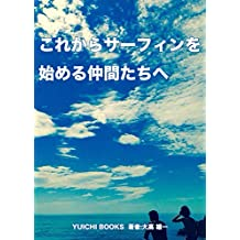To friends who will start surfing from now on: Lets do surfing (Yuichi books) (Japanese Edition)